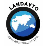 Автосервис ЛЭНДАВТО