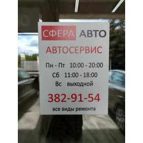 Автосервис Сфера-Авто на улице Академика Бардина, фото 1