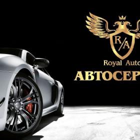 Автосервис Royal Auto, фото 1
