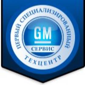 Автосервис GM Service, фото 1