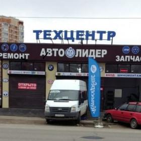 Автосервис Техцентр Авто Лидер, фото 1