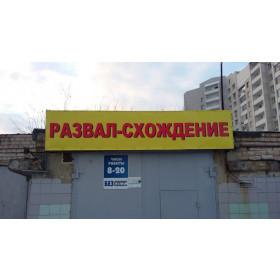 """Автосервис """"СХОД-РАЗВАЛ СЕРВИС"""", фото 1"""