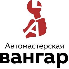 Автосервис АВАНГАРД-СЕРВИС, фото 1