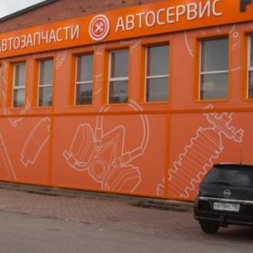 Автосервис FIT Service Октябрьская, фото 1