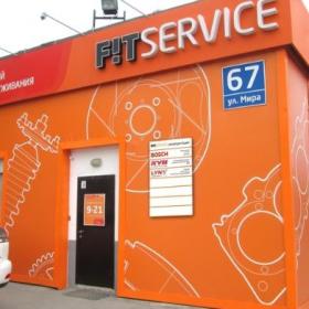 Автосервис FIT Service на Мира Кузовной, фото 1