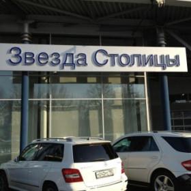 Автосервис Звезда Столицы Варшавка, фото 1