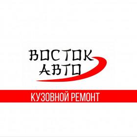 Автосервис ВОСТОК-АВТО Кузовной ремонт, фото 1