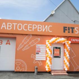 Автосервис FIT Service на Пархоменко, фото 1