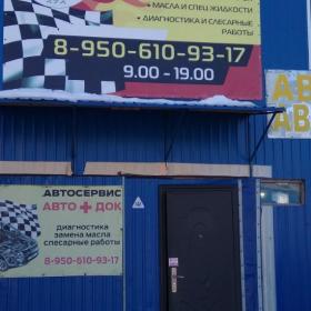 Автосервис на улице Минеева, фото 1