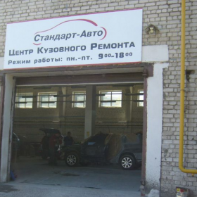 Автосервис Стандарт Авто НН, фото 1