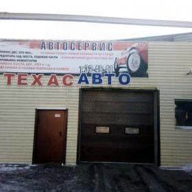 Автосервис Техас Авто, фото 1