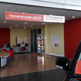 Автосервис Оптимум Авто Воронеж, фото 1