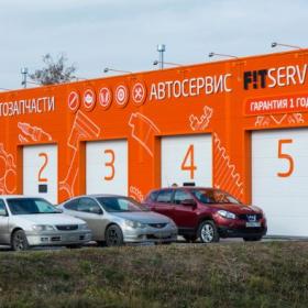 Автосервис FIT Service Гранитная, фото 1
