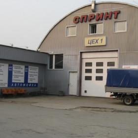 Автосервис СПРИНТ, фото 1