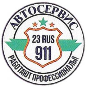 Автосервис RUS991, фото 1