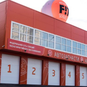 Автосервис FIT Service Ипподромская, фото 1