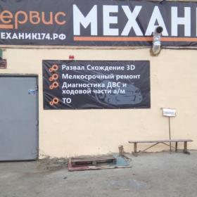 Автосервис Механик, фото 1