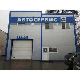 Автосервис Т-КАР Королев-Мытищи, фото 1