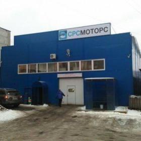 Автосервис СРС-Моторс, фото 1