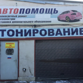Автосервис Автопомощь, фото 1