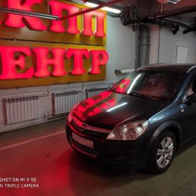Автосервис АКПП ЦЕНТР ИЗМАЙЛОВО, фото 1