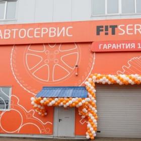 Автосервис FIT Service Троицкий тракт, фото 1