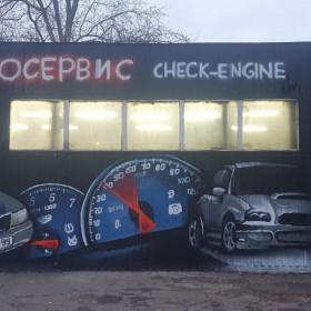 Автосервис Check-engine, фото 1