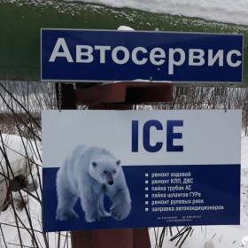 Автосервис ICE, фото 1