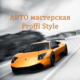 Автосервис Авто Proffi Style, фото 1