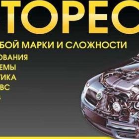Автосервис Автореспект на улице Могильникова, фото 1