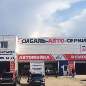 Автосервис Сибаль-Авто на Московском шоссе, фото 1