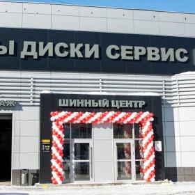 Автосервис Вилгуд на Спартаковской, фото 1