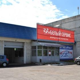 Автосервис Белый Сервис, фото 1