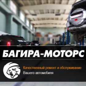 Автосервис Багира-Моторс, фото 1