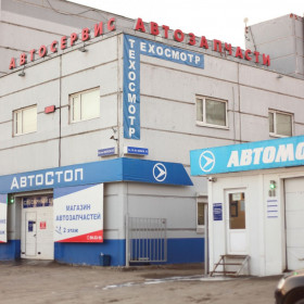 Автосервис Автоцентр Автостоп, фото 1