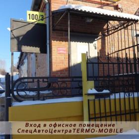 Автосервис СпецАвтоЦентр TERMO-MOBILE, фото 1