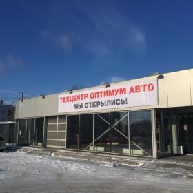 Автосервис Оптимум Авто Левобережный, фото 1